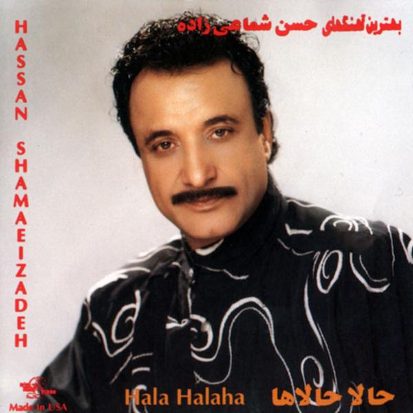 Shamaizadeh - Chin Chin Daman