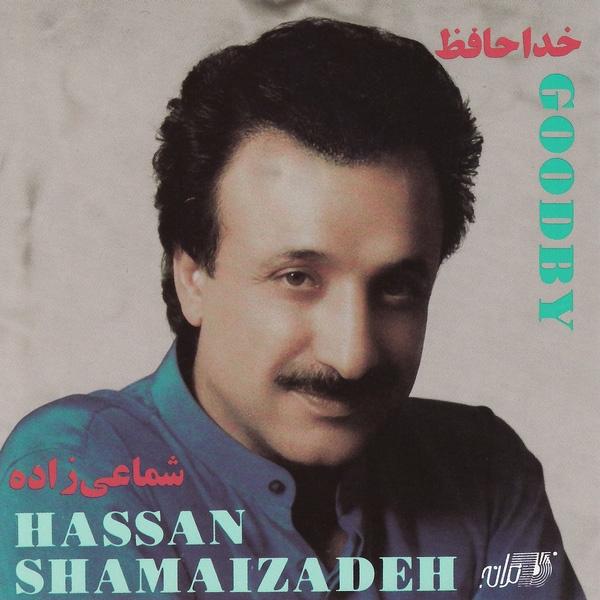 Shamaizadeh - Dasteto Bezar To Dastam