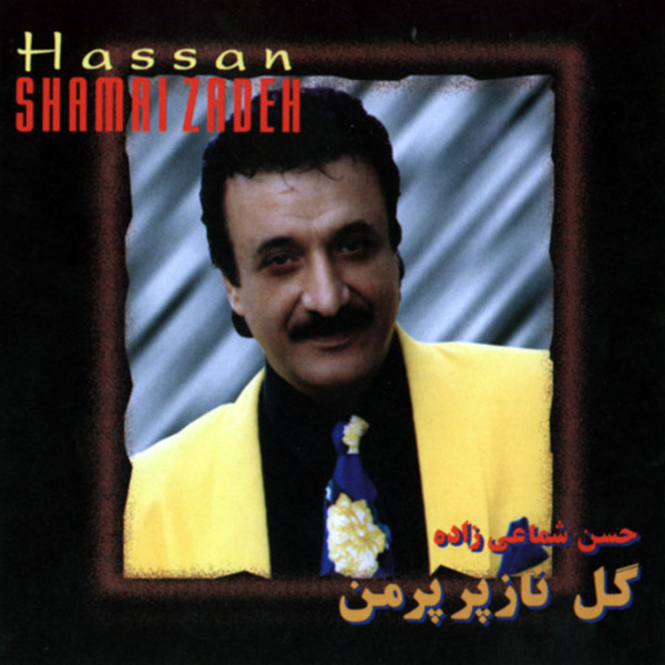 Shamaizadeh - Gole Naze Parpare Man