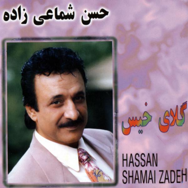 Shamaizadeh - Golaye Khis