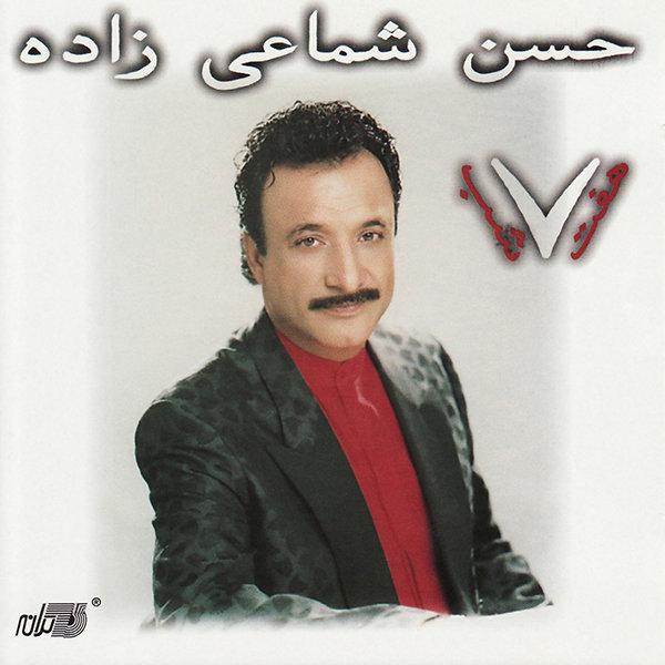 Shamaizadeh - Naro Naro