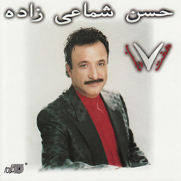 Shamaizadeh - 'Saate Hafte Shabe'