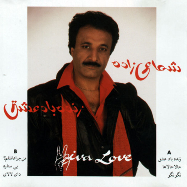 Shamaizadeh - 'Zendeh Bad Eshgh'