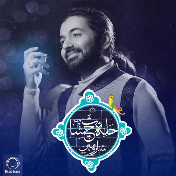 Sharomin - 'Halle Cheshaat'