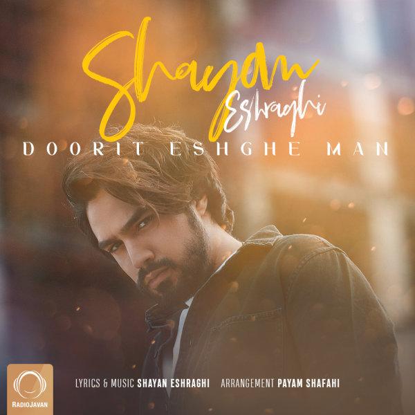 Shayan Eshraghi - Doorit Eshghe Man