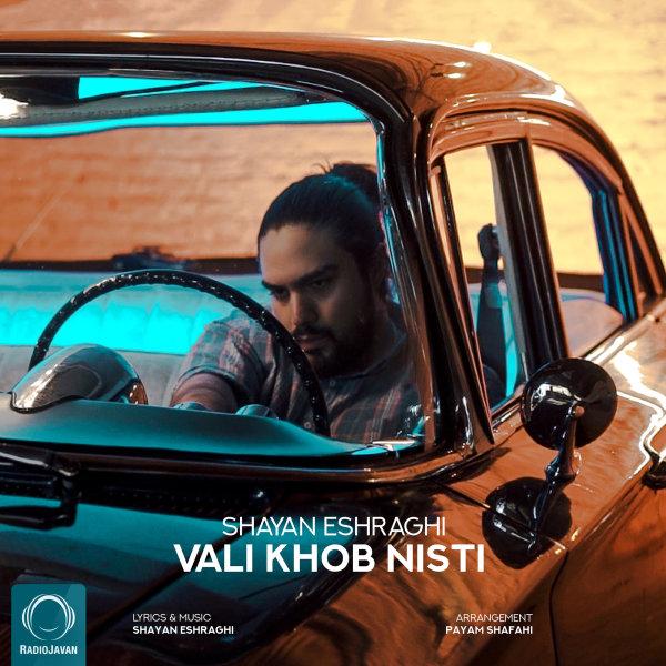 Shayan Eshraghi - 'Vali Khob Nisti'