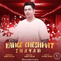 Shayan - 'Range Cheshmat'
