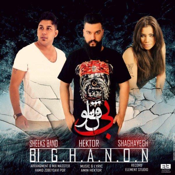 Salar - Bi Ghanon (Ft Amin Hektor & Shaghayegh)