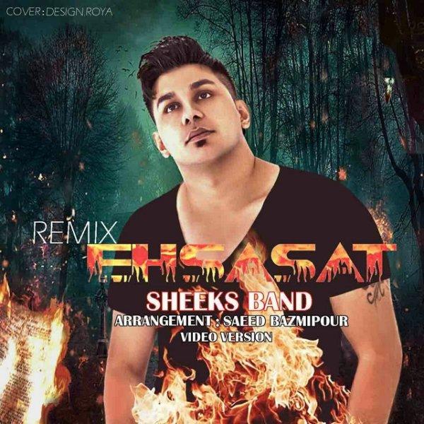 Salar - Ehsasat (Remix)