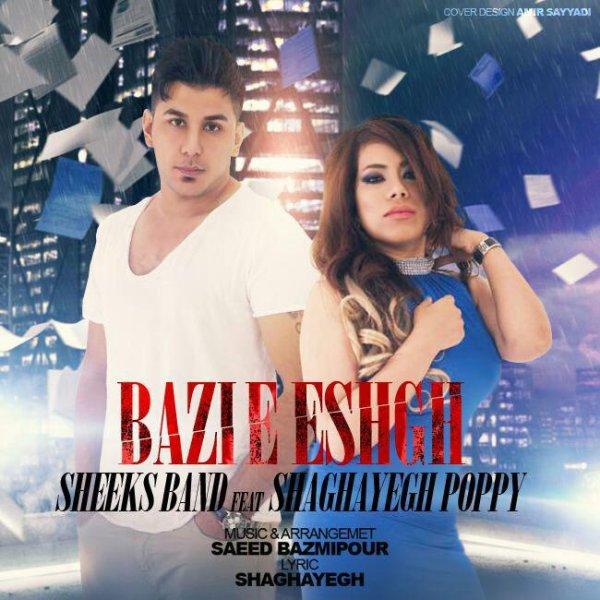 Salar - Bazie Eshgh (Ft Shaghayegh)