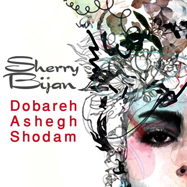 Sherry Bijan - Dobareh Ashegh Shodam