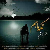 Shervan - 'Teke Maham'