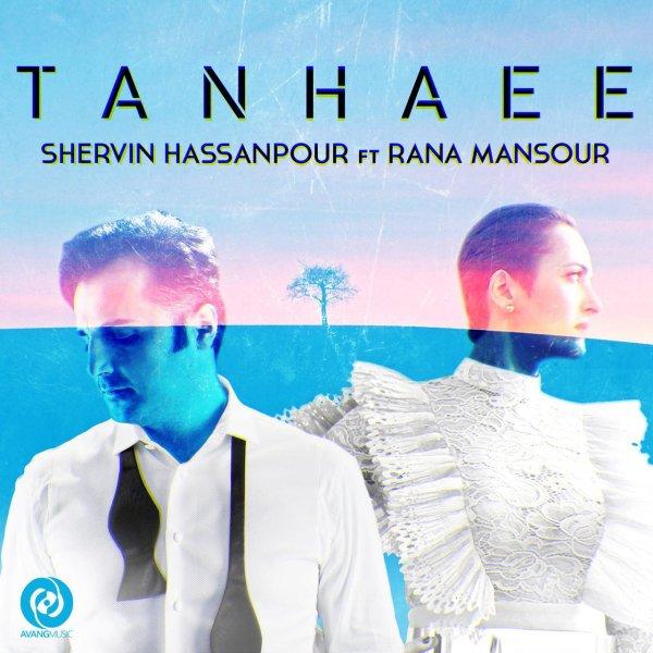 Shervin - Tanhaee (Ft Rana Mansour)
