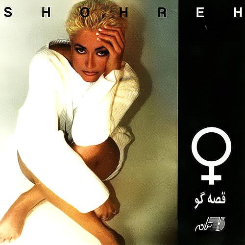 Shohreh - 'Areh Ashegham'