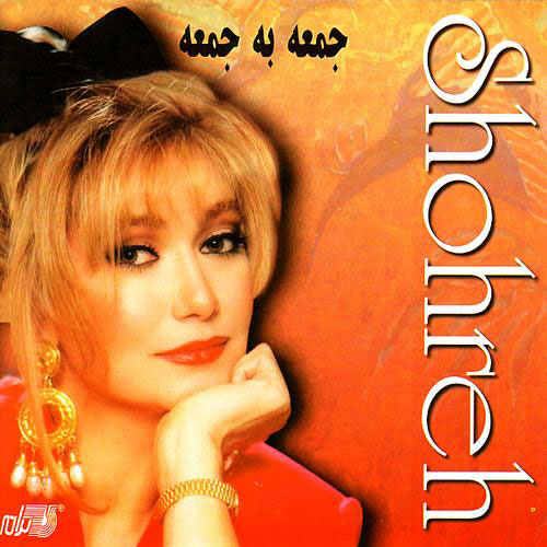 Shohreh - 'Asemoon'