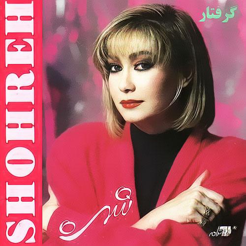 Shohreh - Gereftar