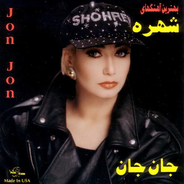 Shohreh - 'Moama'