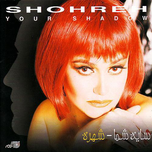 Shohreh - Sayeh Shoma