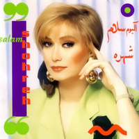 Shohreh - 'Salam (Instrumental)'