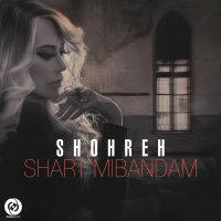 Shohreh - 'Shart Mibandam'
