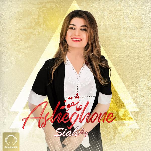 Siah - Asheghone