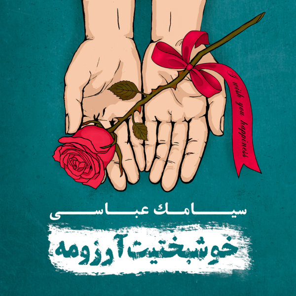 Siamak Abbasi - 'Roozhaye Khoob'