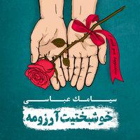 Siamak Abbasi - 'Tan Sepordeh Be Baad'