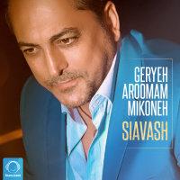 Siavash - 'Geryeh Aroomam Mikoneh'
