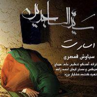 Siavash Ghamsari - 'Esarat'