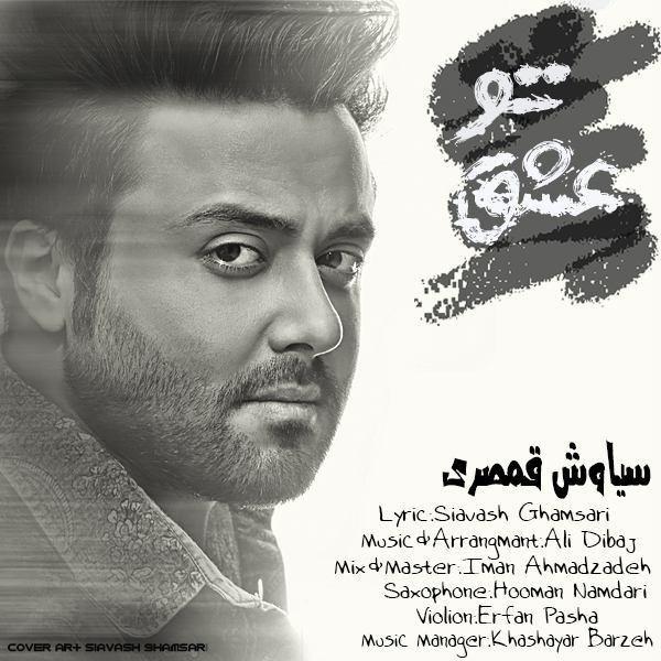 Siavash Ghamsari - 'Eshghe To'