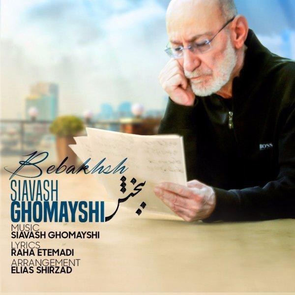 Siavash Ghomayshi - 'Bebakhsh'
