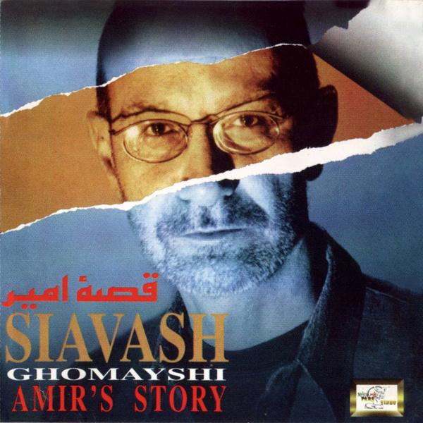 Siavash Ghomayshi - 'Ghessehye Amir'