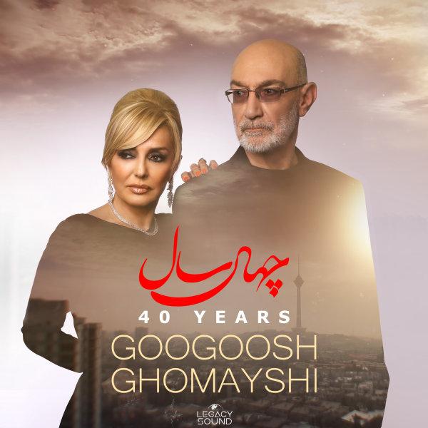 Googoosh & Siavash Ghomayshi - '40 Saal'