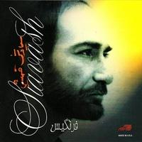 Siavash Ghomayshi - 'Tolou'