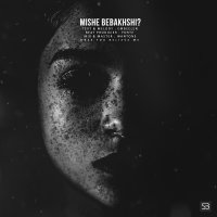 Silver band - 'Mishe Bebakhshi'