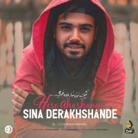 Sina Derakhshande - 'Hese Ghashang'