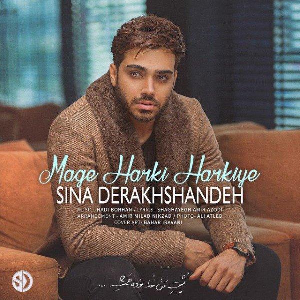 Sina Derakhshande - Mage Harki Harkie