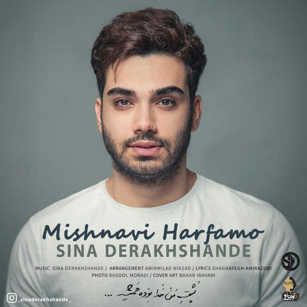 Sina Derakhshande - Mishnavi Harfamo