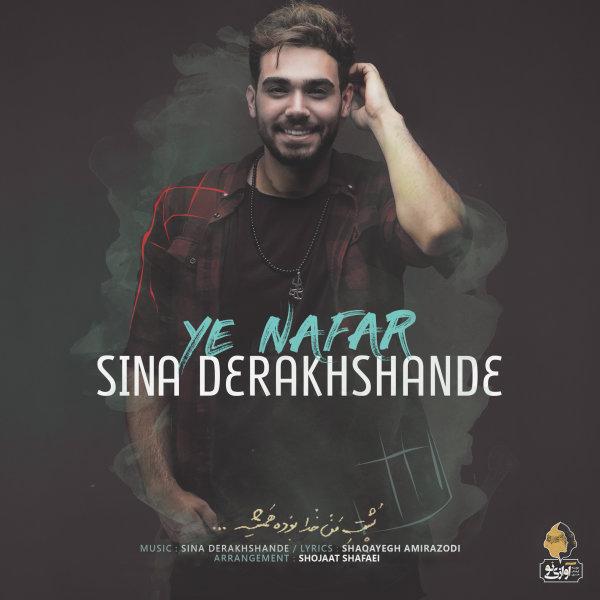 Sina Derakhshande - Ye Nafar