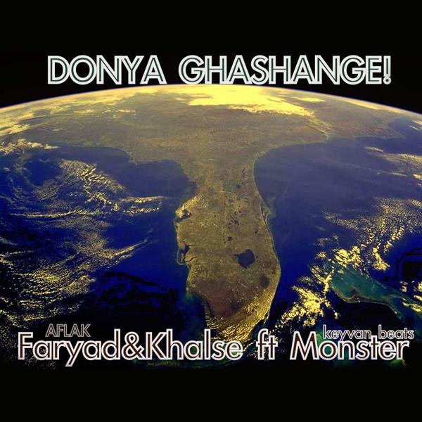Sina Faryad - Donya Ghashange (Ft Sepehr Khalse & Monster)