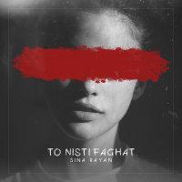 Sina Rayan - 'To Nisti Faghat'