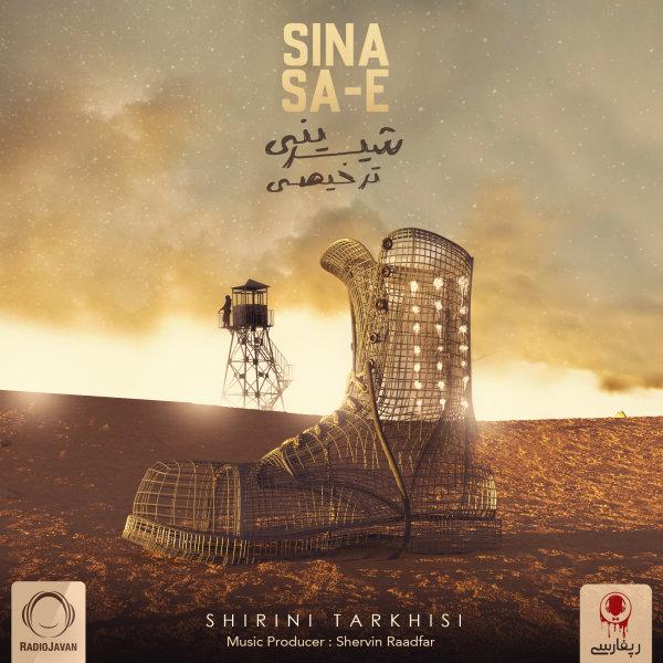 Sina SaE - 'Shirini Tarkhisi'