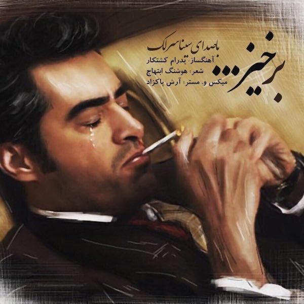 Sina Sarlak - 'Barkhiz (Shahrzad)'