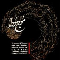 Sina Sarlak - 'Chahar Mezrab'