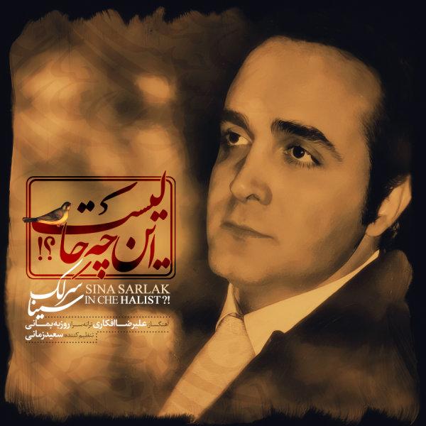 Sina Sarlak - 'In Che Halist'
