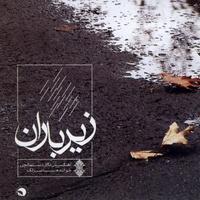 Sina Sarlak - 'Kamancheh'