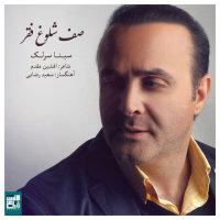 Sina Sarlak - 'Safe Sholooghe Faghr'