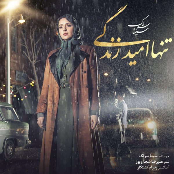 Sina Sarlak - 'Tanha Omide Zendegi'