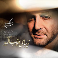 Sina Sarlak - 'Zibaye Khaab Alood'