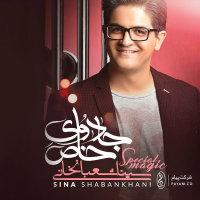 Sina Shabankhani - 'Darya'